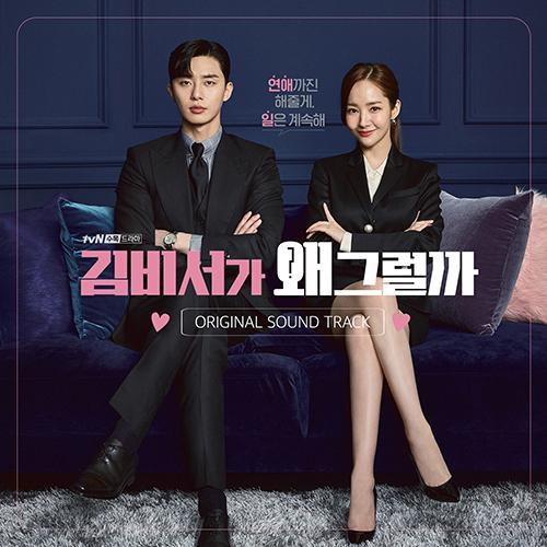 Whats wrong with secretary kim OST