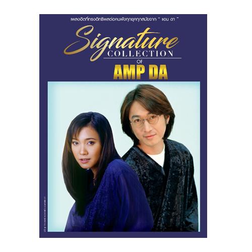 CD Signature Collection of แอม เสาวลักษณ์ - ดา ศักดา