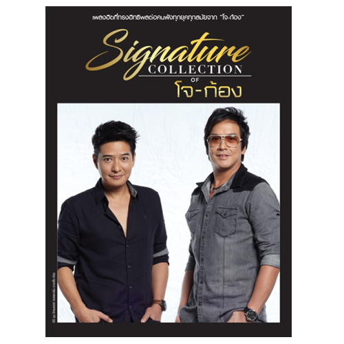 CD Signature Collection of โจ - ก้อง