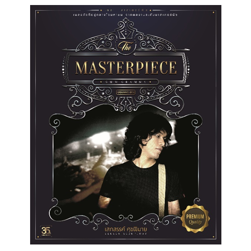 CD THE MASTERPIECE เสก โลโซ