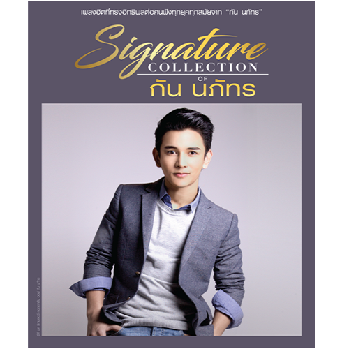 CD Signature Collection of กัน นภัทร