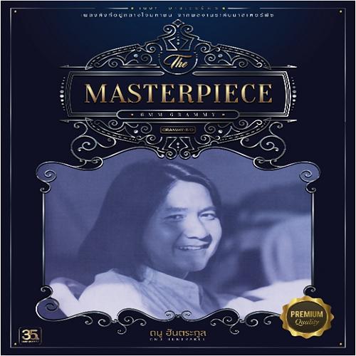CD THE MASTERPIECE ดนู ฮันตระกูล