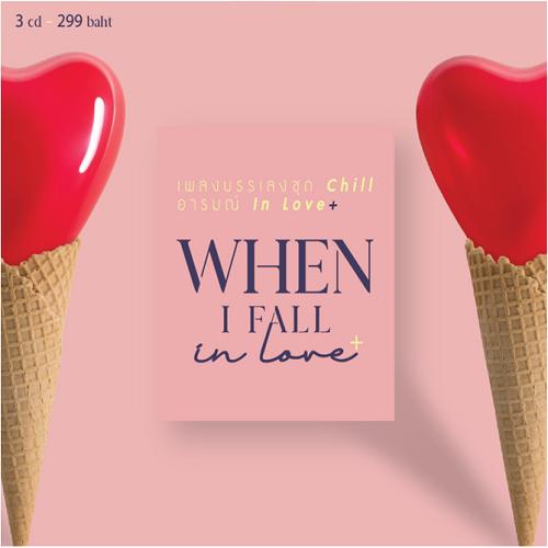 CD เพลงบรรเลง When I Fall in Love รวมเพลงบรรเลงที่จะพาคุณสัมผัสอารมณ์อินเลิฟ