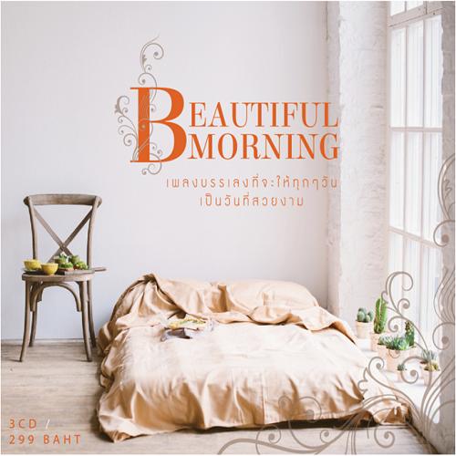 CD เพลงบรรเลง Beautiful Morning เพลงบรรเลงที่ทำทุกวันของคุณเป็นวันที่สวยงาม