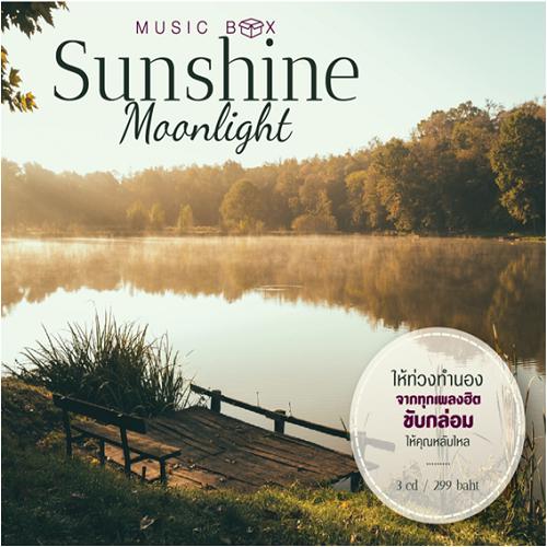 CD Music Box Sunshine Moonlight รวมเเพลงบรรเลงฮิตช่วยให้คุณนอนหลับฝันดี