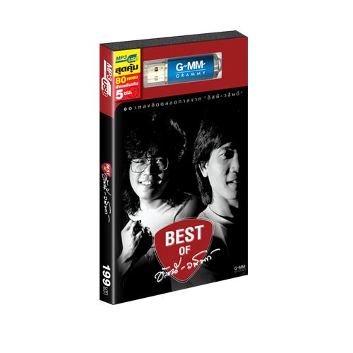 USB MP3 Best Of อัสนี – วสันต์ 80 เพลงฮิตที่สุดของ อัสนี & วสันต์ โชติกุล