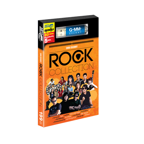 USB MP3 Rock Collection รวมเพลงร๊อกรุ่นเก๋า 80 เพลงต้องมี