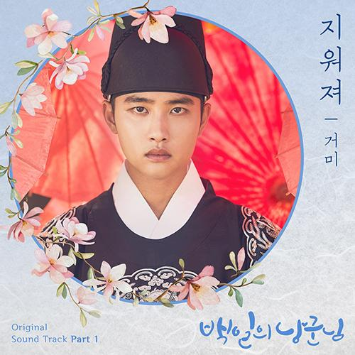 100 DAYS MY PRINCE (Original Television Soundtrack), Pt. 1
