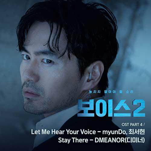 Let Me Hear Your Voice (Sung by myunDo, Choi seo hyun)