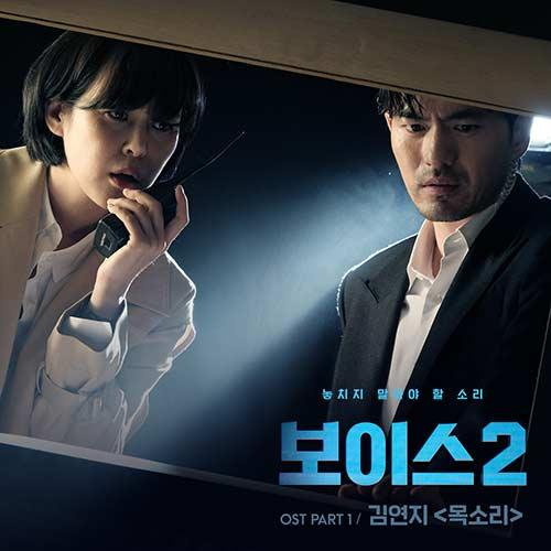 Voice2 OST Part.1
