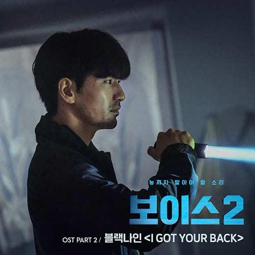 Voice2 OST Part.2