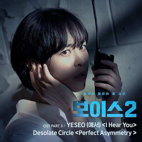 Voice2 OST Part.3