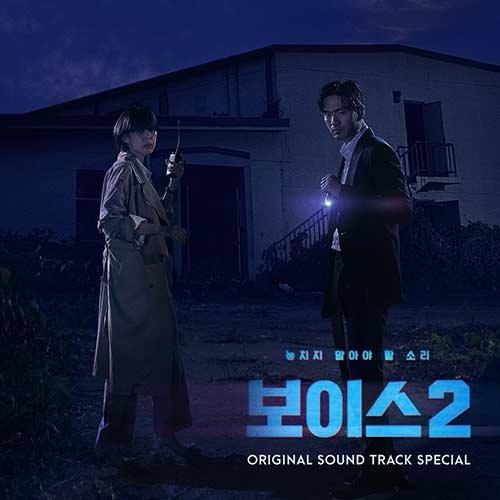 Let Me Hear Your Voice (myunDo, Choi Seo Hyun)