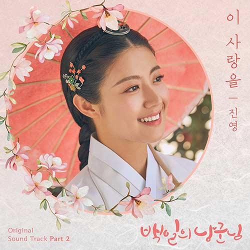 100 DAYS MY PRINCE (Original Television Soundtrack), Pt. 2