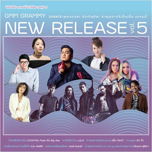 CD Grammy New Release Vol.5