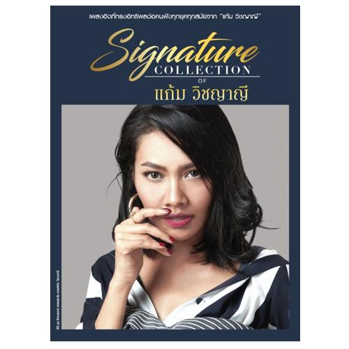 CD Signature Collection of แก้ม วิชญาณี