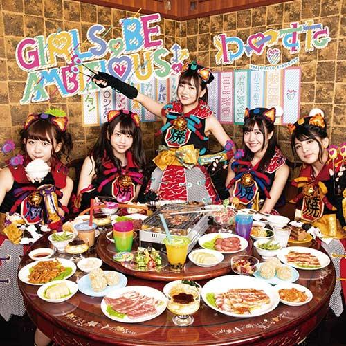 Daishi wo Take! GIRLS, BE AMBITIOUS! (Instrumental)