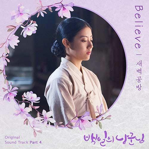 100 DAYS MY PRINCE (Original Television Soundtrack), Pt. 4