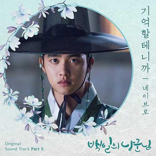 100 DAYS MY PRINCE (Original Television Soundtrack), Pt. 5