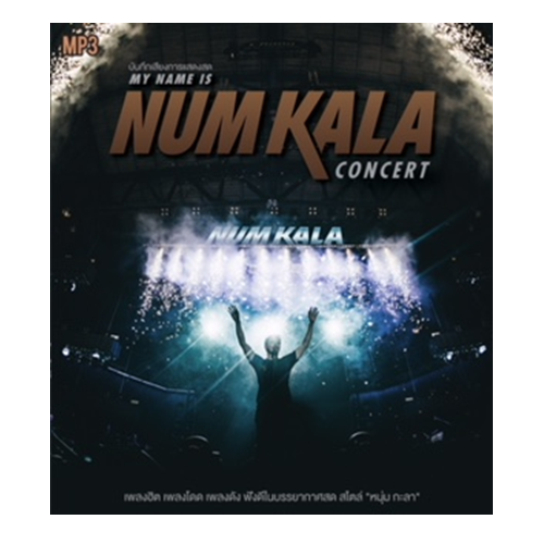 MP3 บันทึกเสียงการแสดงสด  My Name is Num Kala Concert