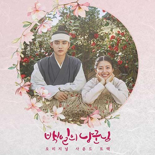 100 DAYS MY PRINCE (Original Television Soundtrack)