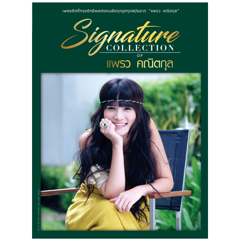 CD Signature Collection of แพรว คณิตกุล