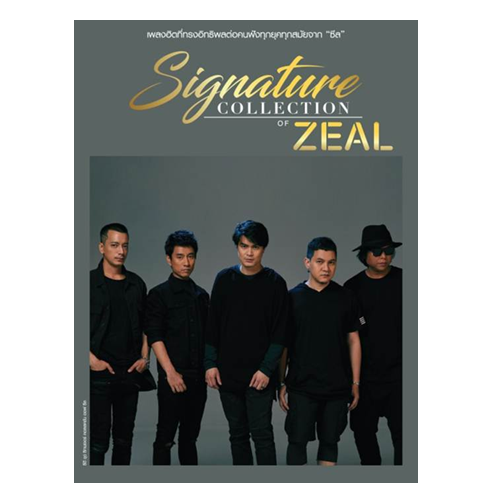 CD SIGNATURE COLLECTION OF ZEAL