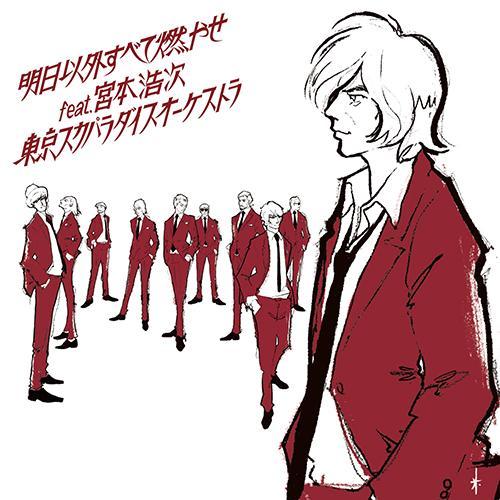 Ashita Igai Subete Moyase feat. Hiroji Miyamoto