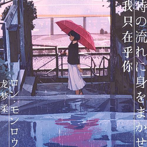 Toki no Nagare ni Mi wo Makase