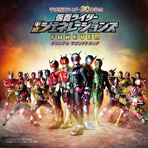 KAMEN RIDER HEISEI GENERATIONS FOREVER Medley D.A. RE-BUILD MIX