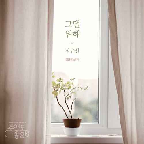 Feel Good to Die OST Part.4