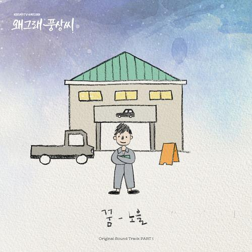 Feel Good to Die OST Part.1