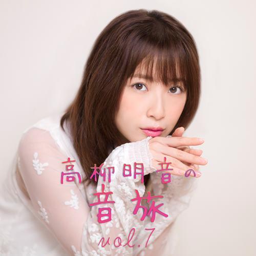 SKE48 Akane Takayanagi OTOTABI vol.7