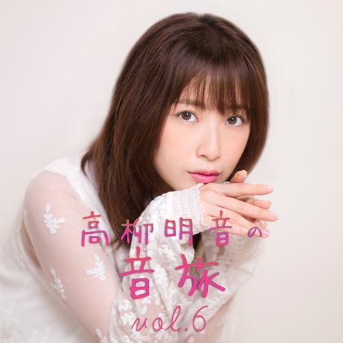 SKE48 Akane Takayanagi OTOTABI vol.6