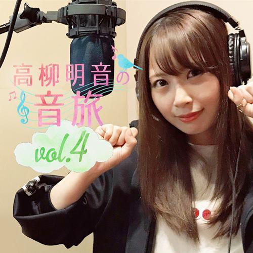SKE48 Akane Takayanagi OTOTABI vol.4