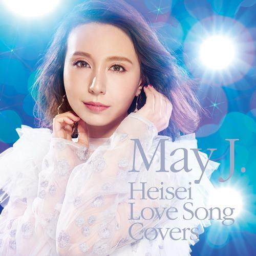 HeiSei Love Song Covers supported by DAM