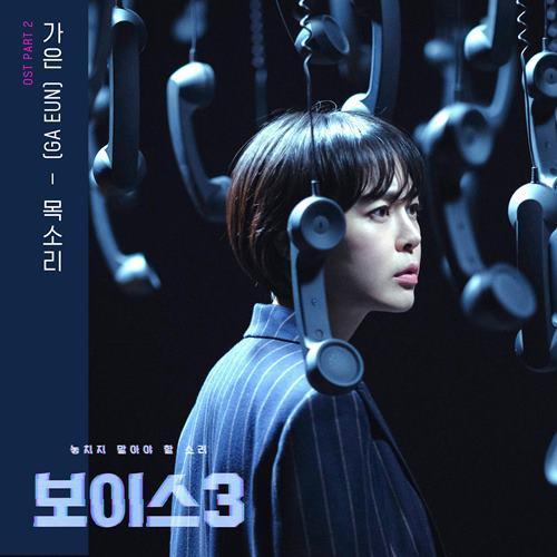 Voice3 OST Part.2