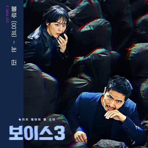 Voice3 OST Part.3