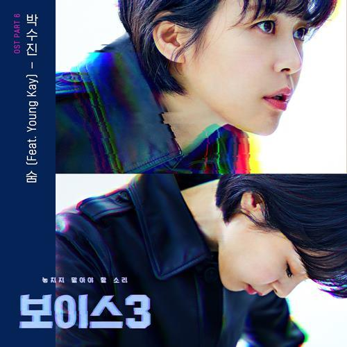 Voice3 OST Part.6