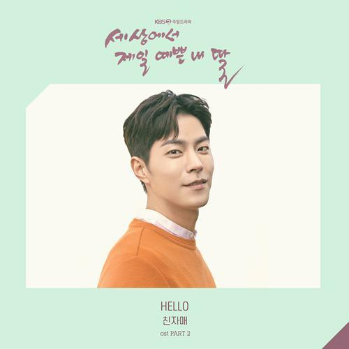 Mother of Mine OST Part.2