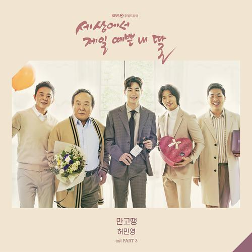 Mother of Mine OST Part.3