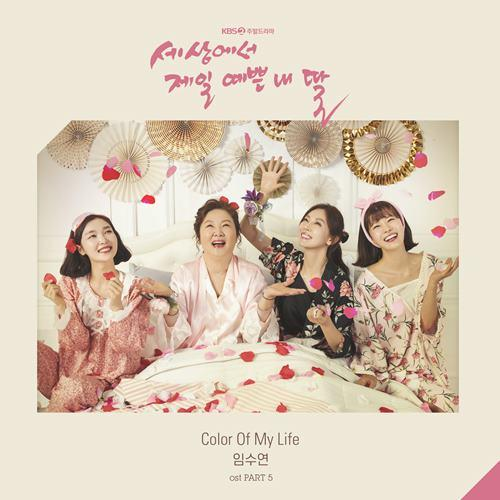 Mother of Mine OST Part.5