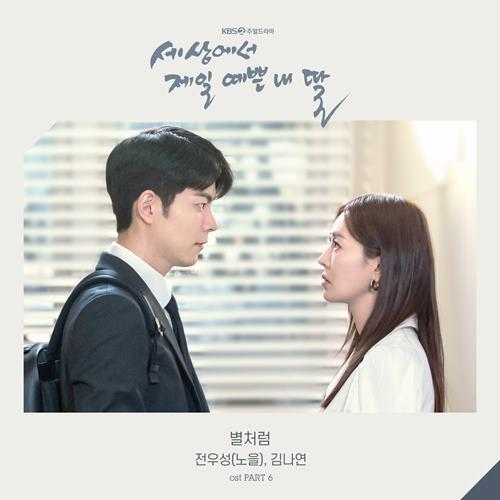 Mother of Mine OST Part.6