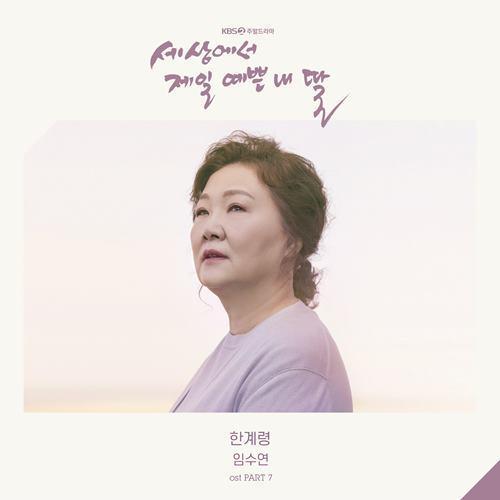 Hangyeryeong (Inst.)