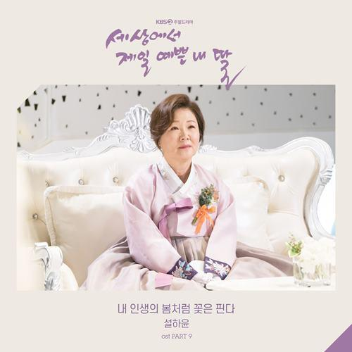 Mother of Mine OST Part.9