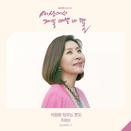 Mother of Mine OST Part.11