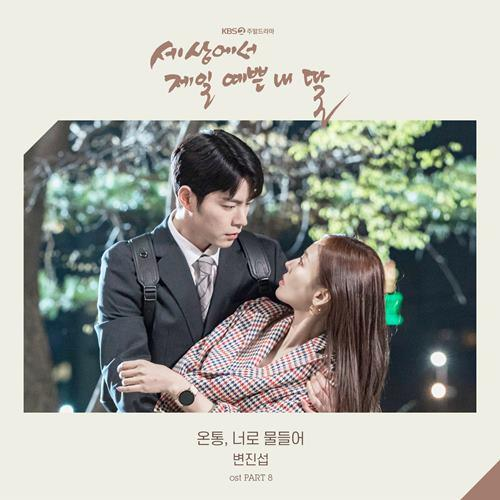 Mother of Mine OST Part.8