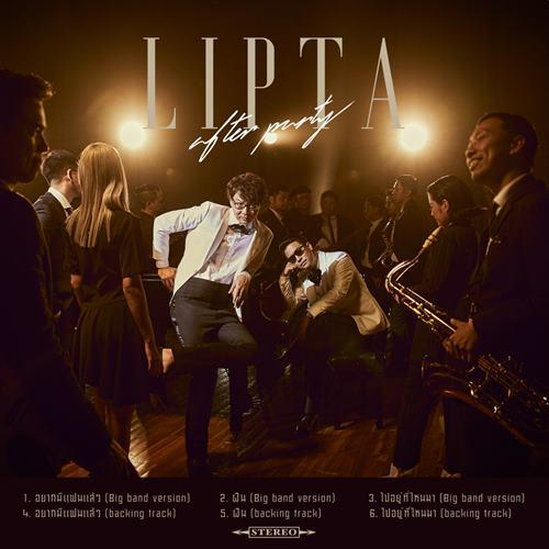Lipta After Party - EP