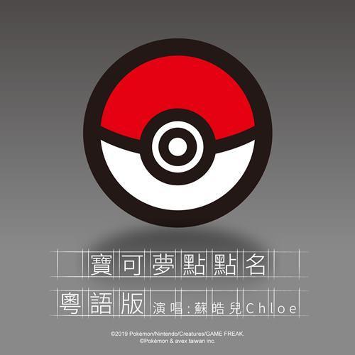 寶可夢點點名 (粵語版) / Pokémon-name (Cantonese )