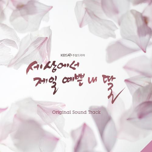 Mother of Mine OST Special